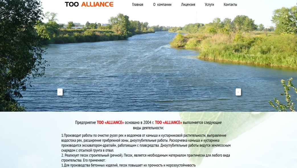 ТОО «ALLIANCE» tooalliance.kz